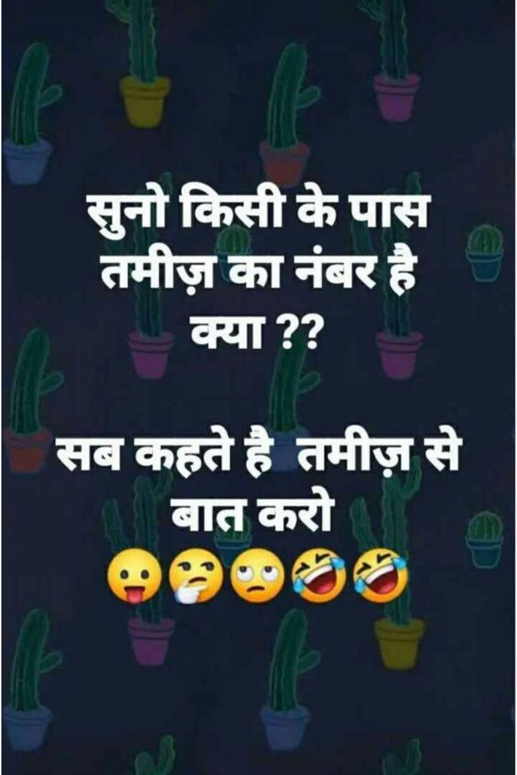Good Advice In Hindi Inspirational Quotes In 2020 Latest Funny Jokes Cute Funny Quotes Fun Quotes Funny