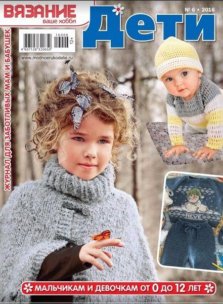 Вязание ваше хобби. Дети №6 2016 - 轻描淡写 - 轻描淡写