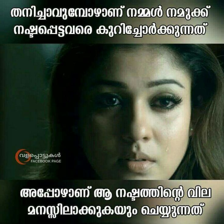I Quit From Love Quotes In Malayalam: 57 Best Inspirational Malayalam Quotes Images On Pinterest