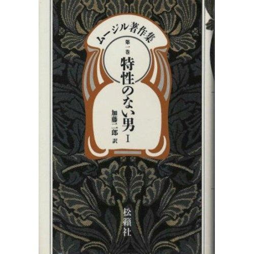 Amazon.co.jp: ムージル著作集 第1巻 特性のない男 1: R. ムージル, Robert Musil, 加藤 二郎: 本
