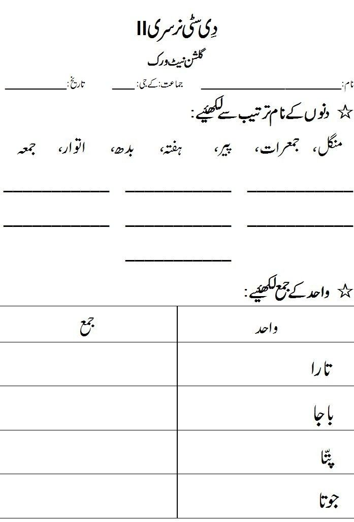 48 best URDU ACTIVITIES/W.SHEETS: images on Pinterest | Arabic ...