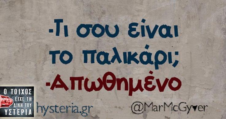 """-Τι σου είναι το παλικάρι; - Ο τοίχος είχε τη δική του υστερία – @MarMcGyver Κι άλλο κι άλλο: Και φτιάξε μαλλιά και… Τρώω γύρο και σε… Αν σ"""" αγαπούν να μάθουν… Νά'μαστε καλά να ερωτευόμαστε Με ρώτησε «πόσες φορές έχεις ερωτευτεί» Αν ο άλλος σε γράφει Εδώ ξεπέρασα το candy crush Είναι ένα τύπος εδώ δίπλα και κρατάει μισή ώρα το κινητό #marmcgyver"""
