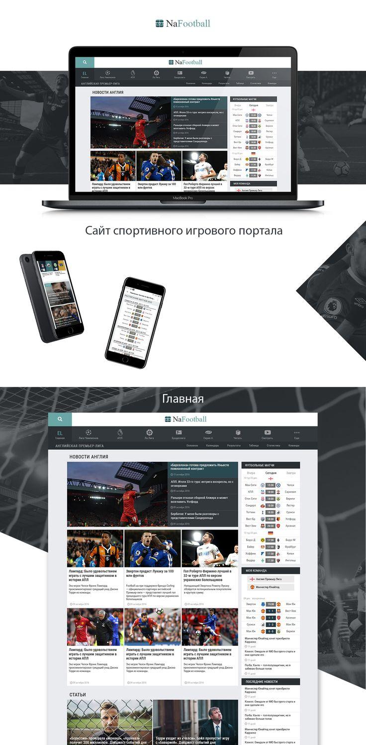Ознакомьтесь с моим проектом @Behance: «Football news - Website» https://www.behance.net/gallery/51674715/Football-news-Website