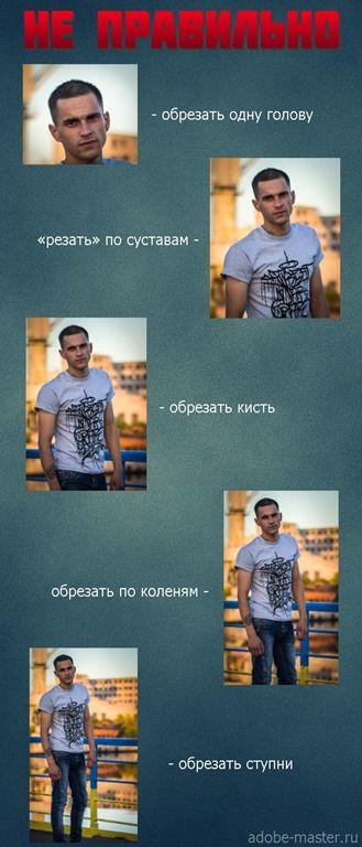 Правильное кадрирование человека на фото - Бесплатные уроки по Lightroom и Photoshop