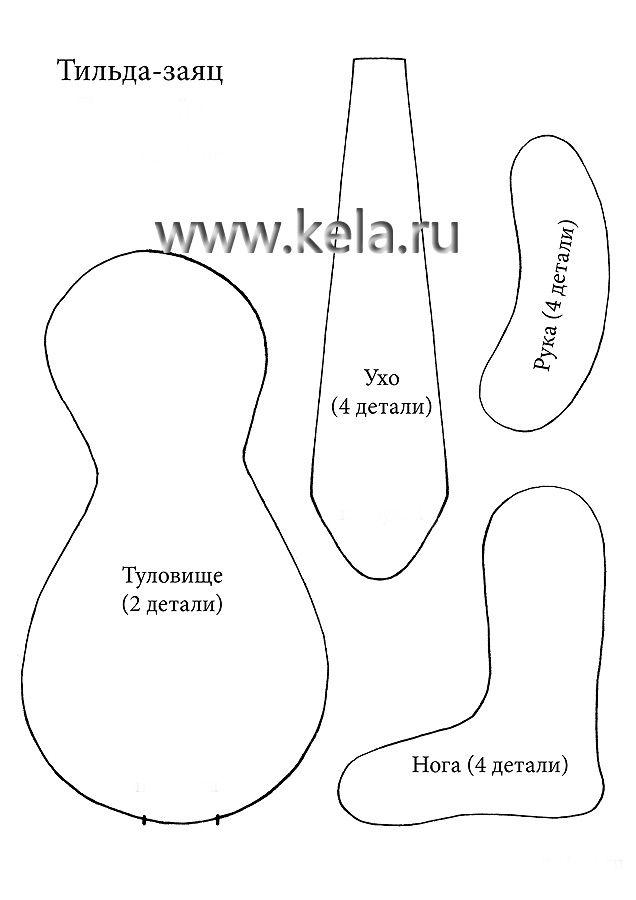 Студия KELA.RU » Заяц Тильда выкройка