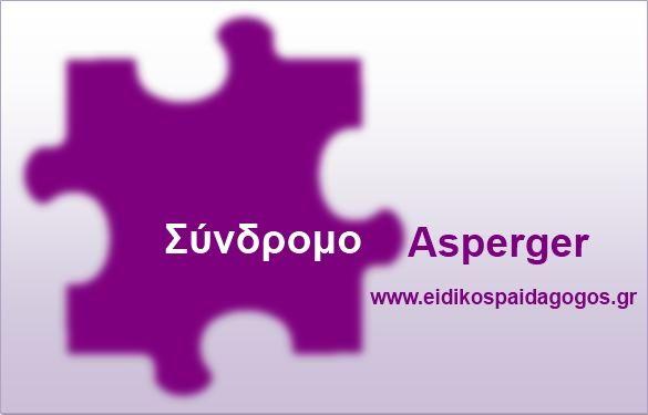Συμβουλές για εκπαιδευτικούς που έχουν στην τάξη του μαθητές με σύνδρομο Asperger
