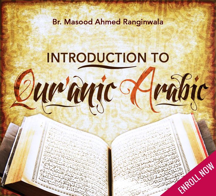 Introduction to Qur'anic Arabic, ARB032(Part 2) The study of Verbs and Verbal sentences! A step towards understanding the Qur'an in depth Register for FREE today! www.iou-diploma.com