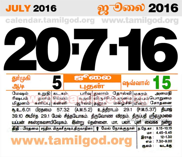 Tamil calendar for the day 20/07/2016