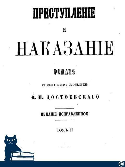 Fedor Michailovic Dostoevskij, Delitto e castigo, 1866-67