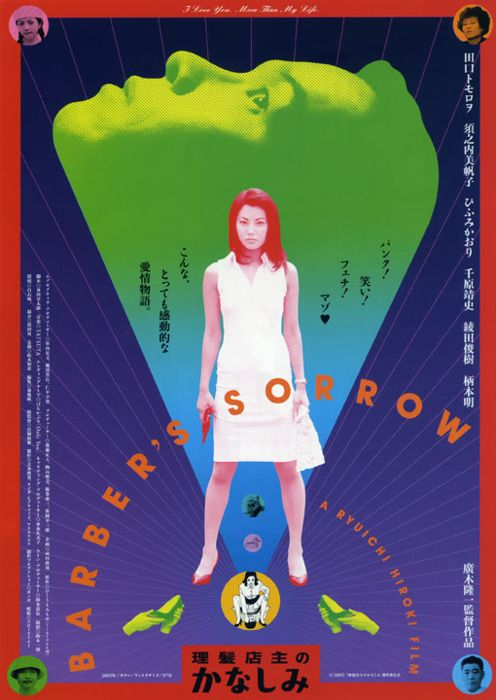 "MP533. ""Barber's Sorrow"" Japanese Movie Poster by Tadanori Yokoo (Ryuichi Hiroki 2002) / #Movieposter"