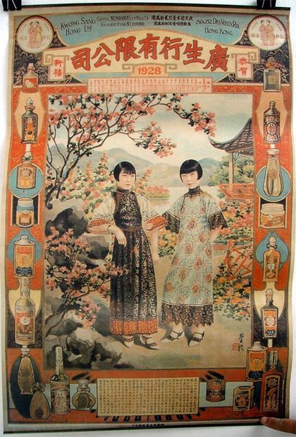 images of chinese advertising posters | ... Kwong Sang Hong (a company based in Hong Kong) advertising poster