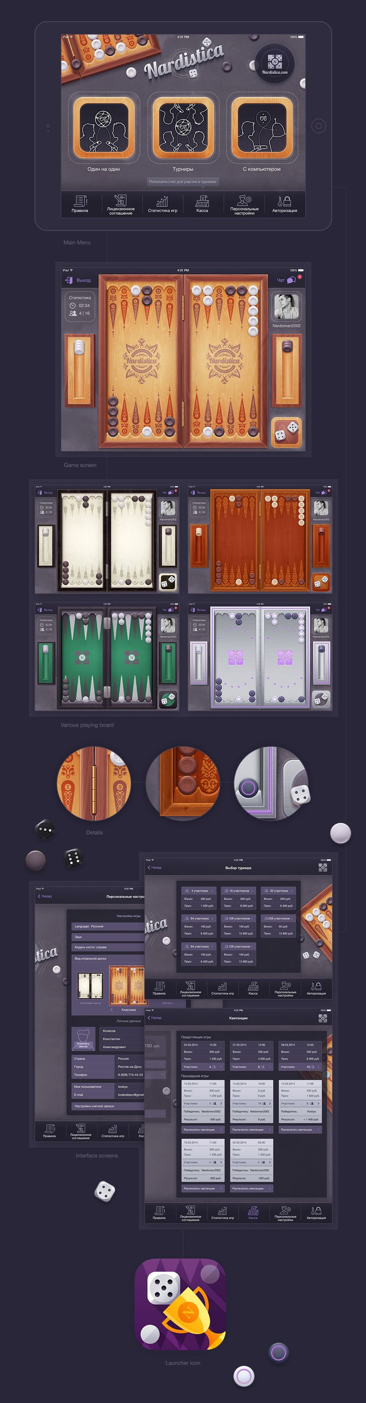 Interface_screens