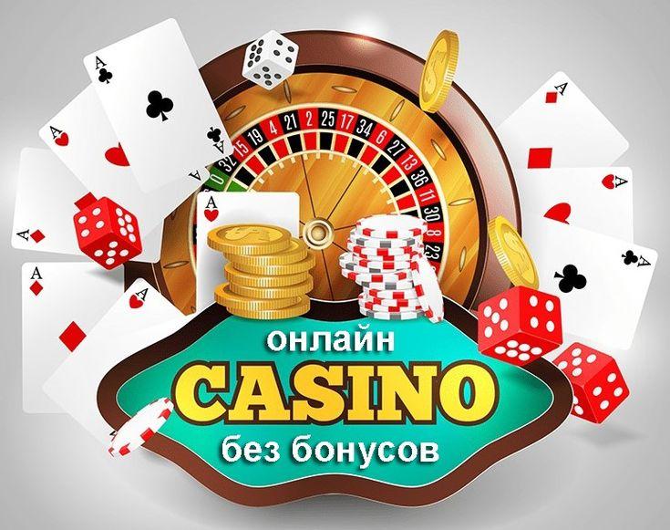 казино бонус каждому игроку