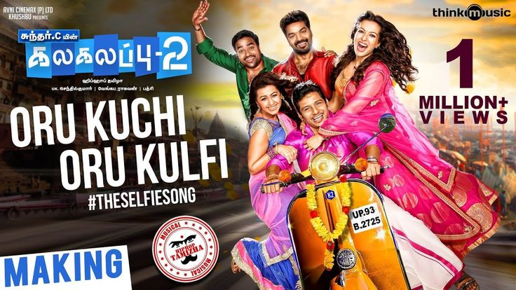 Kalakalappu 2 | Oru Kuchi Oru Kulfi #TheSelfieSong Making | Hiphop Tamizha | Jiiva Jai Shiva #OruKuchiOruKulfi #TheSelfieSong | #Kalakalappu2 is an Indian Tamil-language comedy-drama film written and directed by #SundarC and produced by #Khushbu Sundar which is a sequel to the 2012 film Kalakalappu. The film features #Jiiva #Jai #Shiva #NikkiGalrani and #CatherineTresa in the lead roles. Music composed by #HiphopTamizha. Listen to #Kalakalappu2 Songs now available on : iTunes…