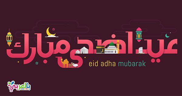 اجمل صور بطاقات تهنئة عيد الاضحى 2019 تهاني العيد للاصدقاء بالعربي نتعلم Eid Adha Mubarak Movie Posters Adha Mubarak