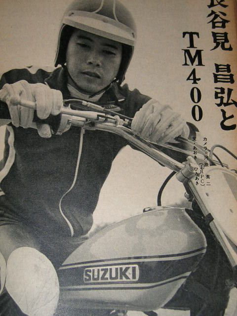 長谷見昌弘と、TM400