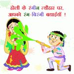 Happy Holi 2014 sms wishes, Quotes ,Text, messages in 140 Words