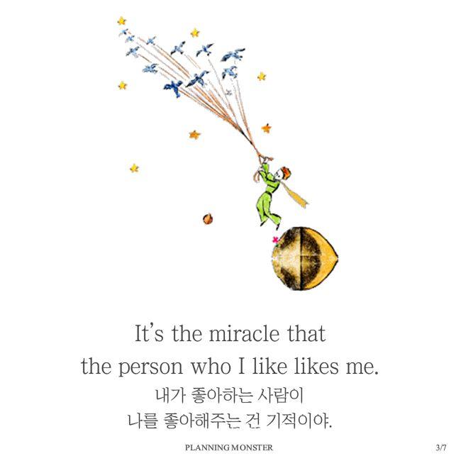 안녕하세요 실천하는 사람 박지민입니다 :) 오늘은 어린왕자 명대사를 영어로 준비 해 보았어요~ 같이 어린...