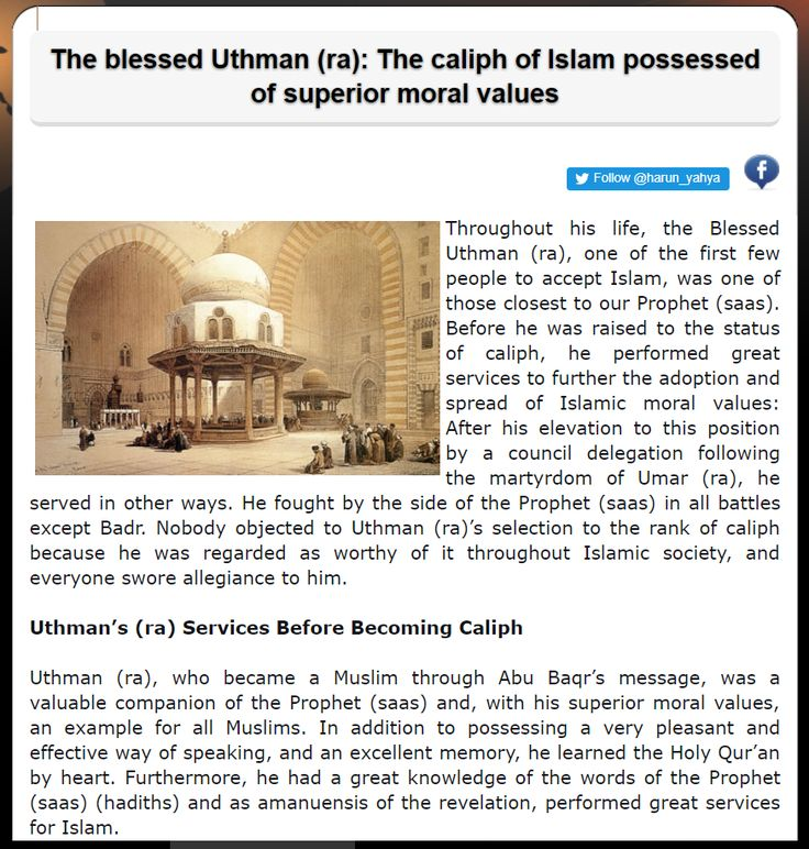 The blessed Uthman (ra): The caliph of Islam possessed of superior moral values