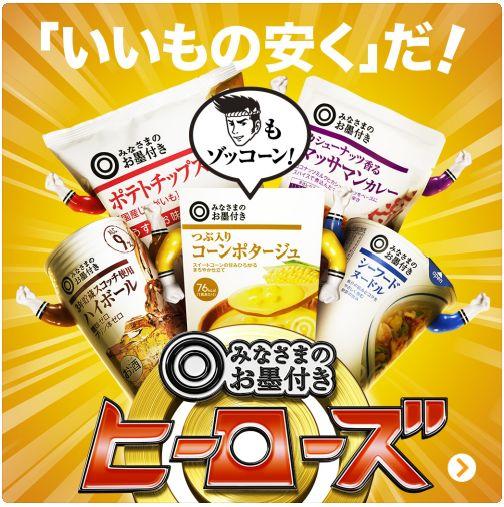 SEIYU JP LINE Banner