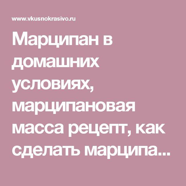 Марципан в домашних условиях, марципановая масса рецепт, как сделать марципан, торт из марципана