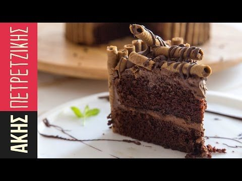 Τούρτα σοκολάτας | Άκης Πετρετζίκης