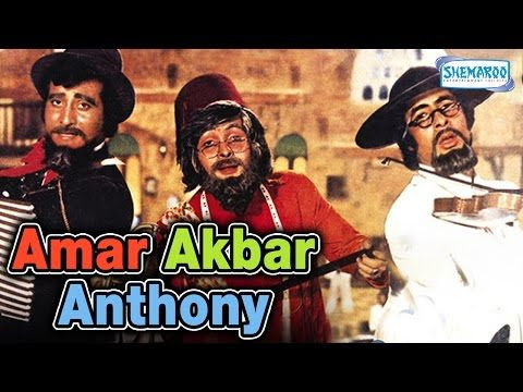 Amar Akbar Anthony - Superhit Comedy Film - Amitabh Bachchan - Vinod Khanna - Rishi Kapoor - YouTube