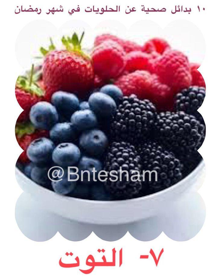 10 بدائل صحية عن الحلويات في شهر رمضان Ramadan Tips Food Fruit
