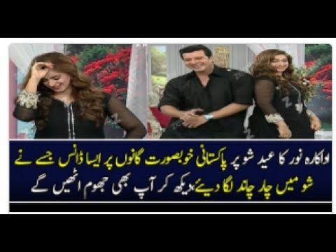 Film Actress Noor Live Danc on Eid Show 2017 YouniVideo