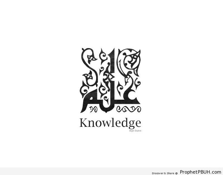 Calligraphy of the Arabic Word `Ilm (Knowledge)