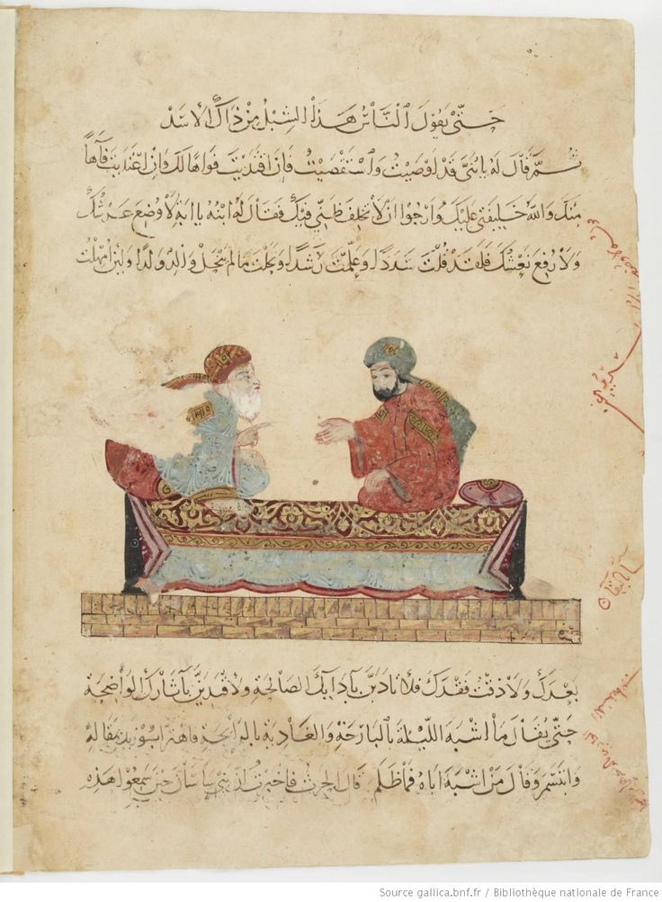 Folio 162 Verso: maqama 49. Abu Zayd dying and his son