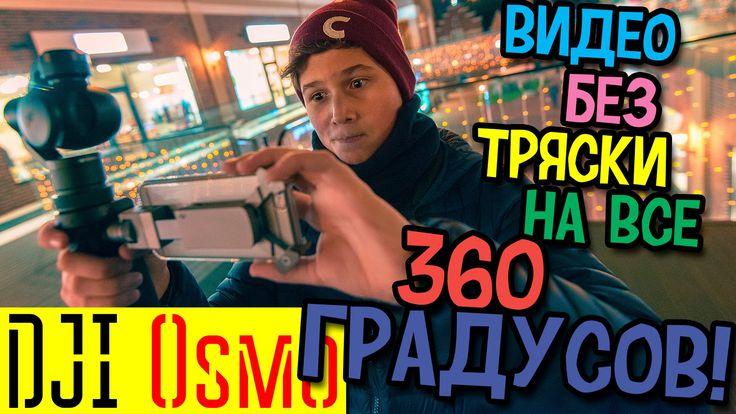 DJI OSMO https://www.youtube.com/watch?v=AAmH3_7XDdc