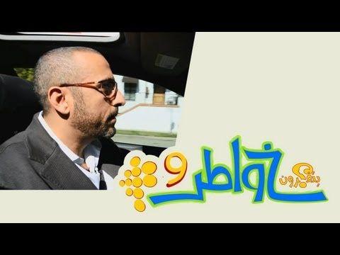 خواطر 9 - الحلقة 4 - حفر
