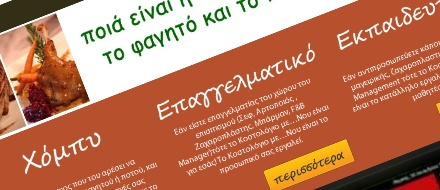 HQ website for Kostologio me...nou application