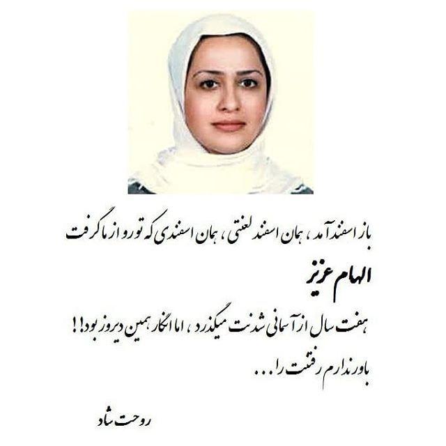 روحت شاد خواهر عزیزم Fashion Hijab