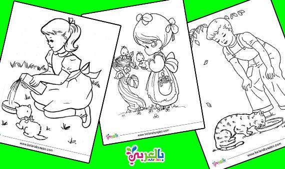 رسومات عن الرفق بالحيوان للتلوين جاهزة للطباعة للاطفال Kids Library Art Humanoid Sketch