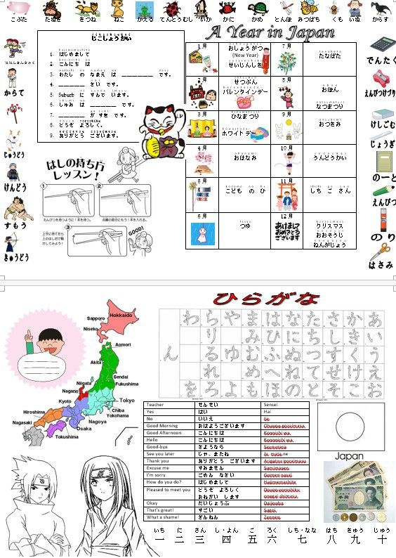 10 Best images about Japanese Language Teaching Resources on ...
