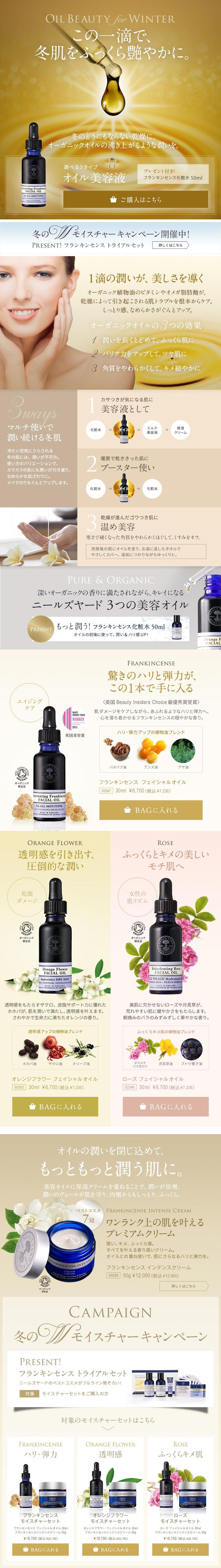 NEAL'S YARD REMEDIES オイル美容液