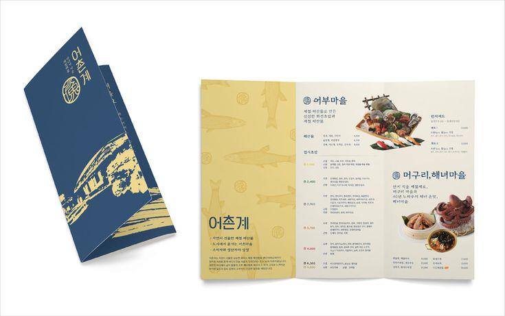 어촌계 브랜드 디자인 - 브랜딩/편집, 산업디자인