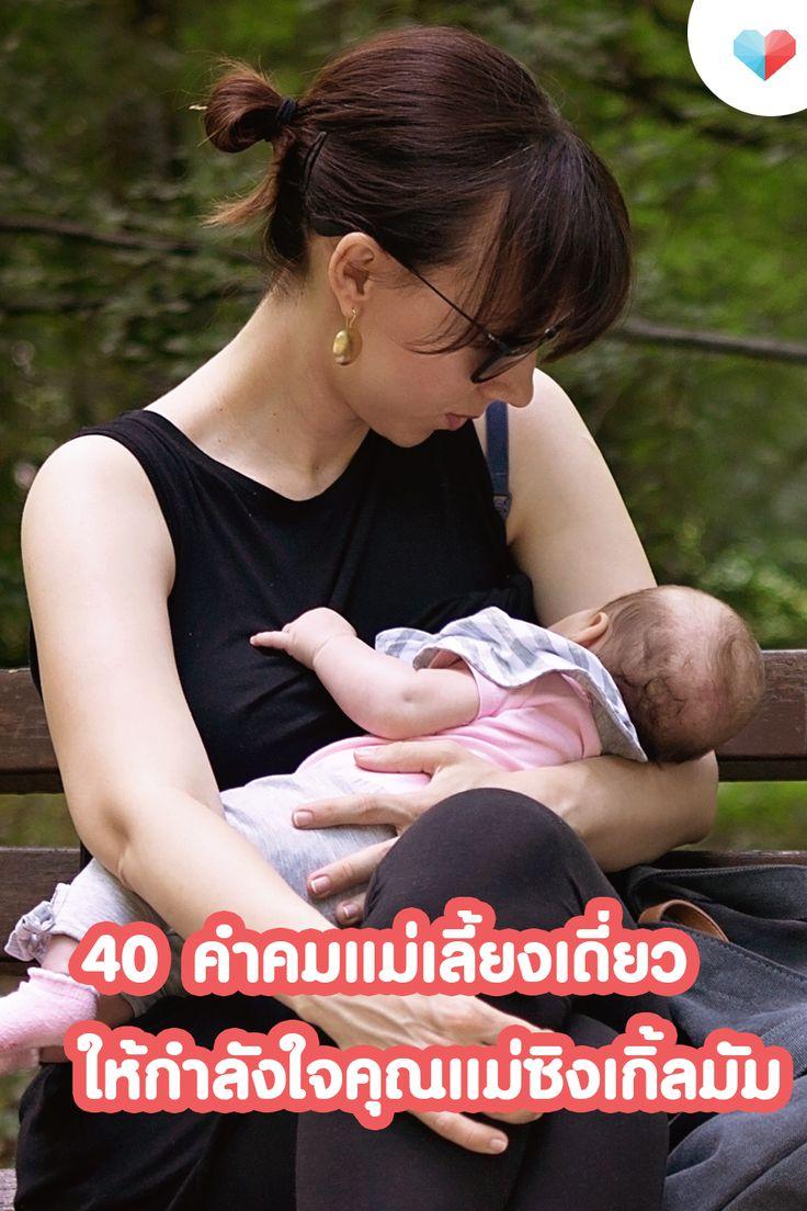 40 คำคมแม เล ยงเด ยว ให กำล งใจค ณแม ซ งเก ลม ม ม ช ว ตอย ส เพ อล ก คำคม ความร ส ก