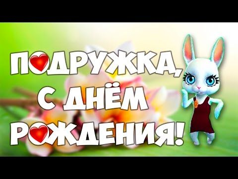 Поздравление С Днём Рождения Подруги! Красивое музыкальное поздравление подарок от ZOOBE Муз Зайка - YouTube