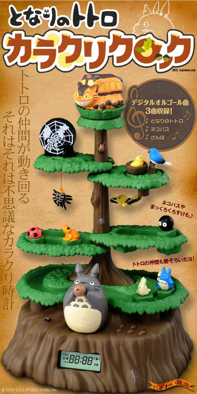 Most Wanted: Totoro Clock // WANT!!!!! - THIS GIVES ME SO SO SO MUCH JOY!!! <3