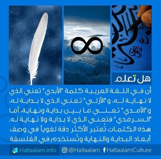 Bild Von Nandihkoko Entdeckt Entdecke Und Speichere Deine Eigenen Bilder Und Videos Auf We Heart It One Word Quotes Arabic Quotes Wisdom Quotes Life