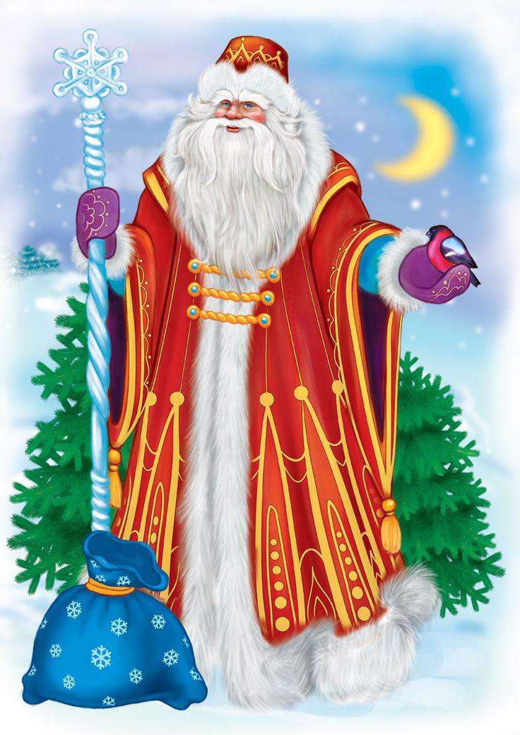 Картинки красивые дед мороз, анимационная открытка для