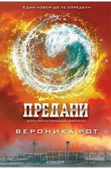 Дивергенти, книга 3: Предани, Вероника Рот, 9789542710783