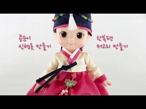 콩순이 인형옷 만들기 한복편-저고리(양면테이프로 인형옷 만들기) How to make Babydoll clothes -Jeogori -Korean traditional jacket - YouTube