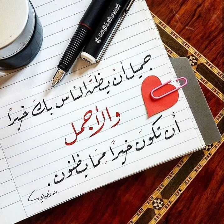 Pin By Am Habib On اقوال و حكم Laughing Quotes Positive Notes Life Quotes
