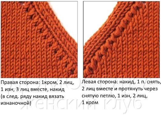 reglan 4_Убавление с накидом в каждом 2-м ряду