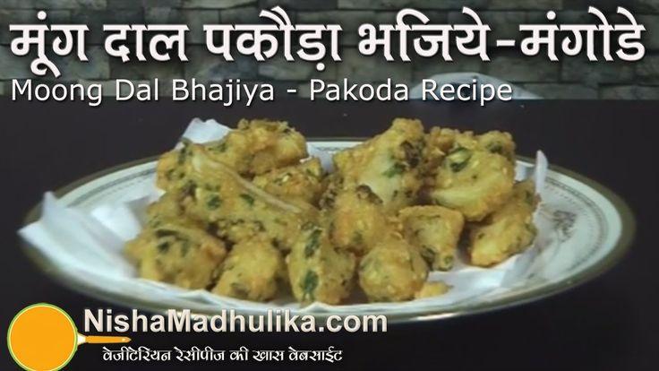 Recipe in Hindi - http://nishamadhulika.com/deep_fry/moong_dal_ke_mangode.html