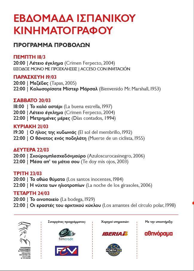 Ωρολόγιο πρόγραμμα της 1ης Εβδομάδας Ισπανικού Κινηματογράφου 18-24 Μαρτίου 2010.